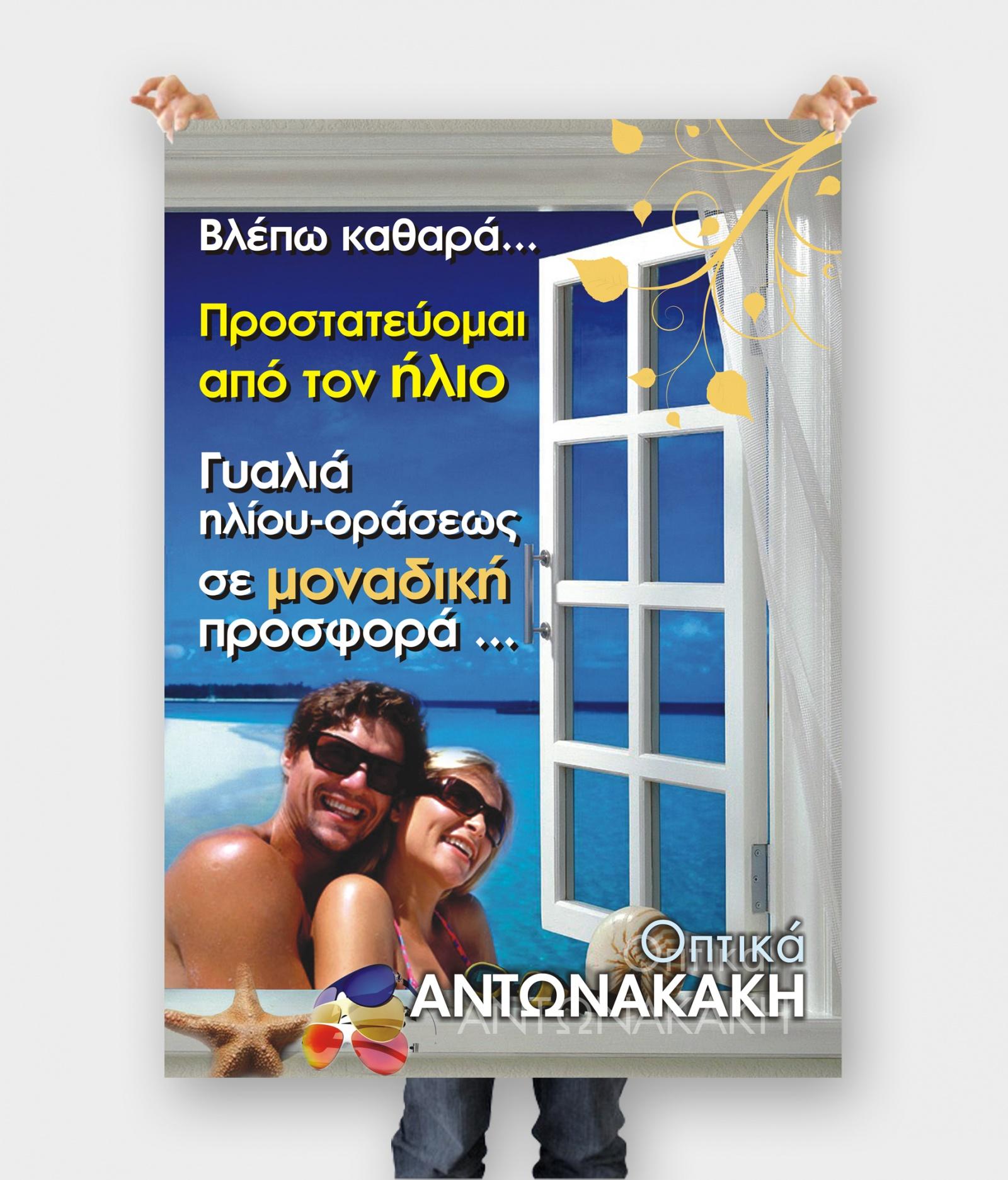 poster-afisa2