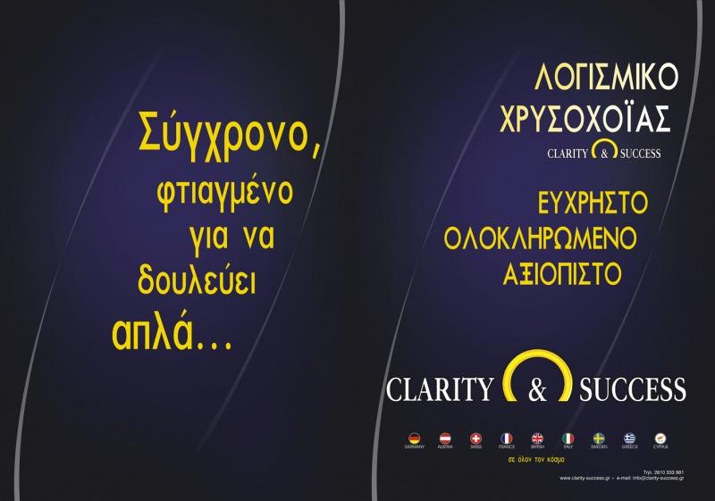 kataxorisi4